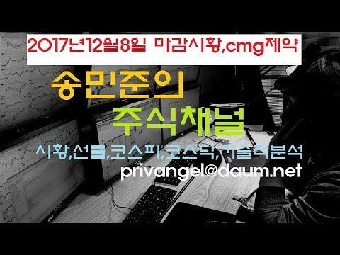 2017년12월8일 cmg제약, 코스닥 마감시황