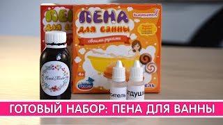 Пена для ванны - набор для детского творчества | Выдумщики.ру