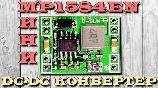 Миниатюрный понижающий DC-DC преобразователь или конвертер напряжения на MP1584EN. Aliexpress(, 2016-08-13T13:28:53.000Z)