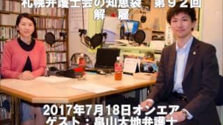 札幌弁護士会の知恵袋 第92回 解雇