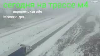 Смотреть видео Массовое ДТП на трассе Москва-Дон онлайн