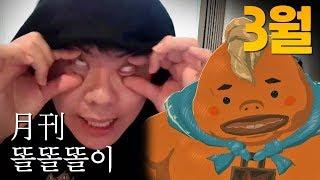 【3월 핫클립】 윤돌과 망치에 미친 사나이