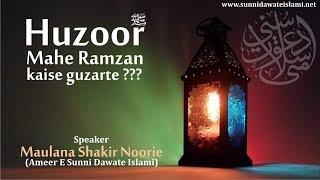 Huzoor Sallallahu Alaihi Wasallam Mahe Ramzan kaise guzarte