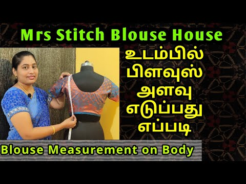 blouse-measurement-in-tamil-(on-body)-|-blouse-measurement-and-cutting-|-mrs-stitch-blouse-house