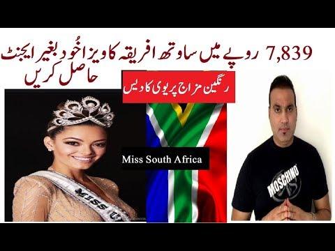 South Africa Tourist Visa   Visit Visa   How To Get South African Visa   Tas Qureshi
