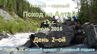 Поход по Горному Алтаю - июль 2016 - день 2-ой(, 2016-12-09T04:26:45.000Z)
