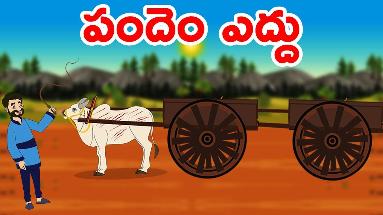 పందెం ఎద్దు | Telugu Fairy Tales | Neethi Kathalu | Telugu Stories