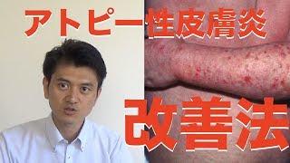 アトピー性皮膚炎の原因は腸内環境を疑え!