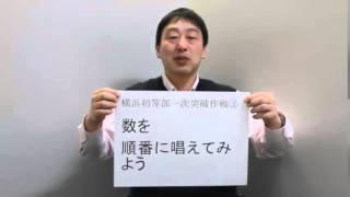 【数を順番に唱えてみよう】 お受験で慶應横浜初等部へ合格するために何...