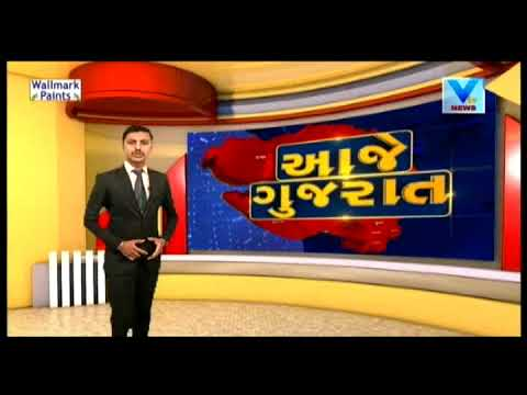 Aaje Gujarat (આજે ગુજરાત) | 5th November '17 | Vtv News