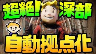 #66【Fallout4】超地下ダンジョン最深部の拠点を自動化するとこうなる【Sim Settlements フォールアウト4】