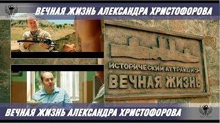 Вечная жизнь Александра Христофорова. 2018. Трейлер - Тизер
