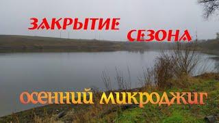 УДАЧНОЕ ЗАКРЫТИЕ СЕЗОНА Осенняя РАЗДАЧА на МИКРОДЖИГ АКТИВНАЯ ЛОВЛЯ с берега на озере