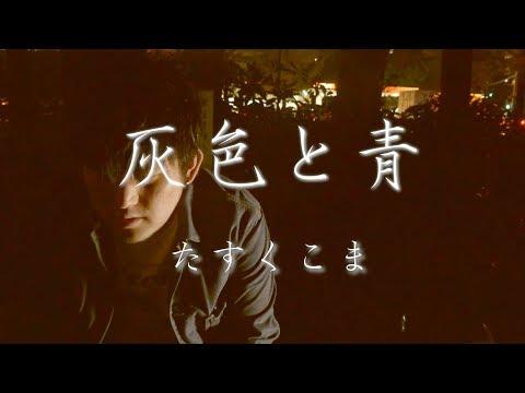 米津玄師 「 灰色と青( +菅田将暉 )」【歌ってみた】うた:たすくこま