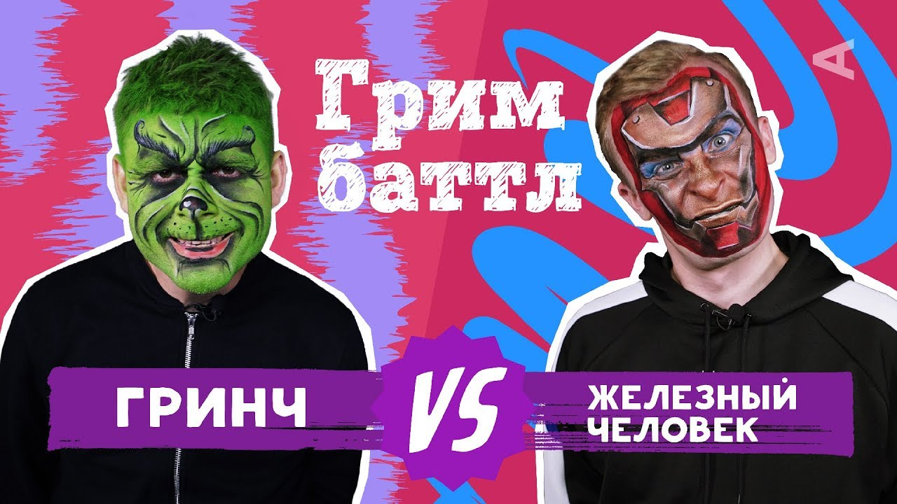 ГРИМ БАТТЛ: Гринч VS. Железный человек (#3)