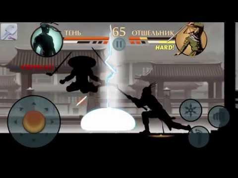Shadow fight 2 - Бой против всех телохранителей Отшельника