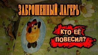 ЗАБРОШЕННЫЙ ЛАГЕРЬ - БЕРЁЗКА.ЧТО ЭТО ЗА ЗВУК?5 ЛЕТ НАЗАД ТУТ ЖИЛИ ДЕТИ.ЧАСТЬ 1.ABANDONED RUSSIA