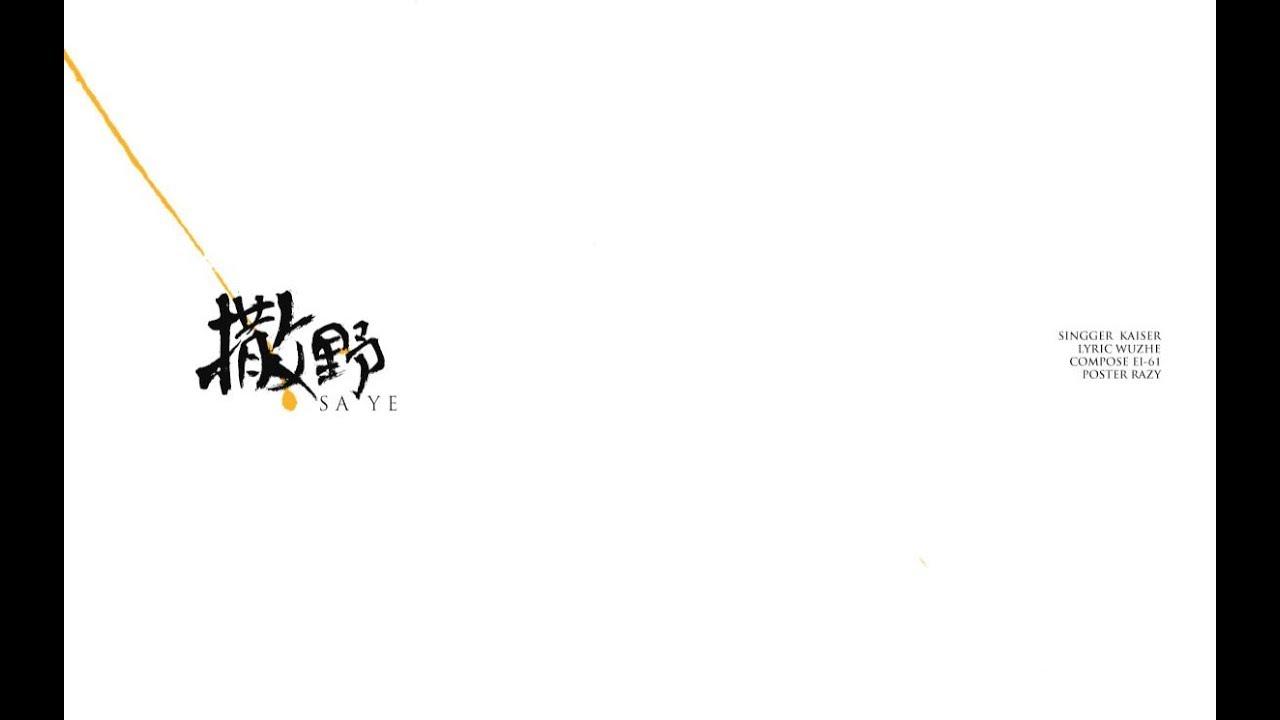 【甘樂】撒野【巫哲小說《撒野》同名曲】 (冷門良曲強力推薦) - YouTube