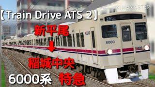 【Train Drive ATS 2】稲城高速鉄道編  0004レ  新平尾 ➡︎ 稲城中央  6000系  特急