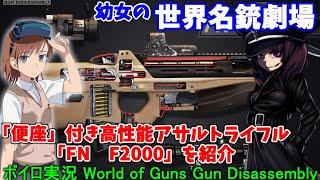 【ボイロ実況】幼女の世界名銃劇場!FN F2000をざっくり紹介!
