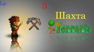 Terraria 3 Серия (Шахта)