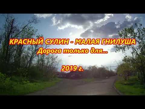 КРАСНЫЙ СУЛИН - МАЛАЯ ГНИЛУША/Дорога только для.../2019 г.