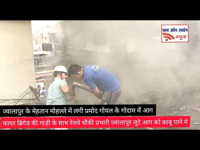 ज्वालापुर के मैदान मोहल्ले में गोदाम में लगी आग फायर ब्रिगेड  रेलवे चौकी प्रभारी ने किया आग कोकाबू