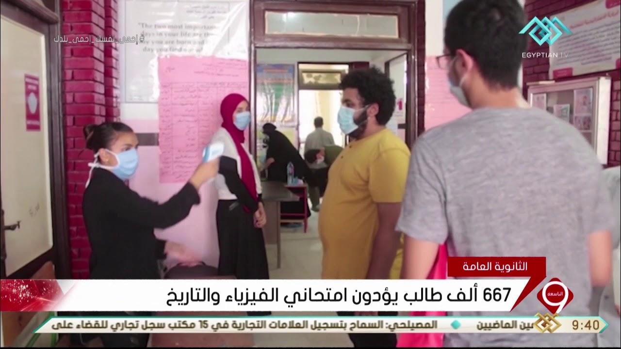 نشرة التاسعة | امتحانات الجامعات تجرى وسط التزام ...