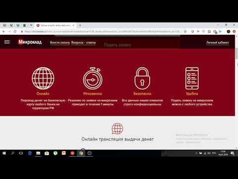 Микроклад как взять кредит выгодно Россия