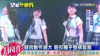 日本人氣女團AKB48成員達家真姬寶,最近在表演中疑似因為動作過大,使得...
