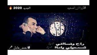 احمد عادل  راح ونساني 2020 وتسمحيلي يما من وقتك شويه حفله روعه اوعه تفوتك خطر