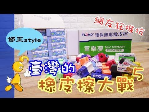 Eraser war5 - Annual sales exceed 60000000 TAIWAN ERASER 【XDDSTATIONERY】
