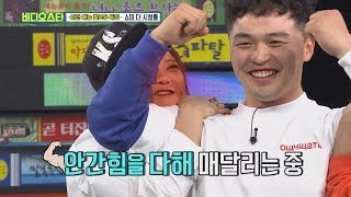 (Video Star EP.75) Can I see how strong it is?