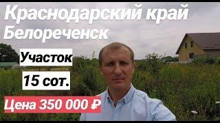 Земельный участок в Краснодарском крае / 15 соток / Цена 350 000 рублей /  Белореченск
