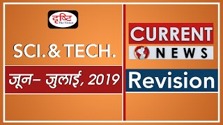 Current News Revision for SCIENCE AND TECHNOLOGY (June- July, 2019)