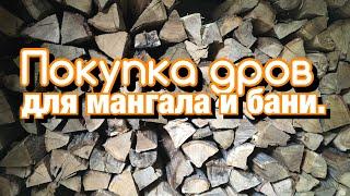 Покупка дров для мангала и дачи.