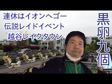 【ポケモンGO】連休はイオンへゴー!18時に黒卵9個!越谷レイクタウン