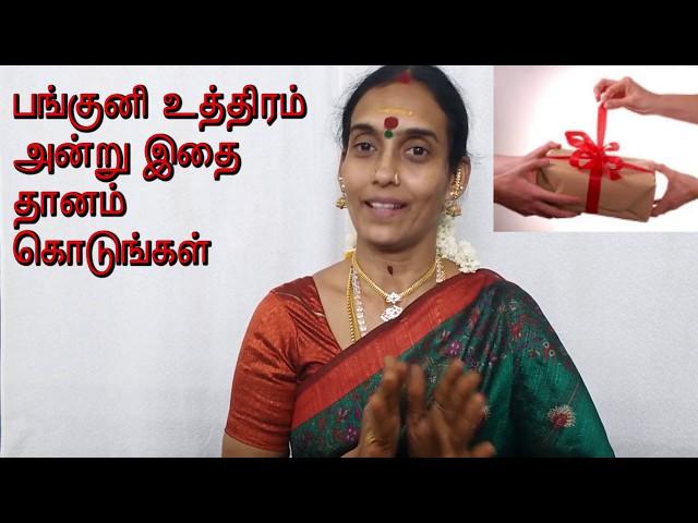 பங்குனி உத்திரம் அன்று இதை தானம் செய்யுங்கள்  Donate this on Panguni Uthiram