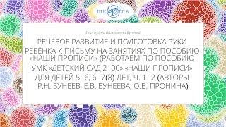 Бунеева Е.В. | Подготовка руки дошкольника к письму на занятиях по пособию «Наши прописи»