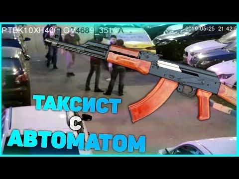 Таксист с АВТОМАТОМ - ЯНДЕКС ТАКСИ ( РАЗБОРКИ )