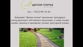 видео Тротуарная плитка от производителя в СПб