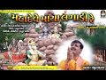 MAHADEVE MAYA LAGADI RE | Mayur Maraj | મહાદેવે માયા લગાડી રે | Produce By Studio Saraswati Whatsapp Status Video Download Free