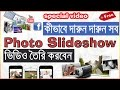 Online Slideshow | How to Make a Video with Pictures and Music (Free Bangla Tutorial)