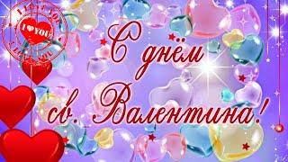 С ДНЕМ ВЛЮБЛЕННЫХ!\Happy Valentine's Day.