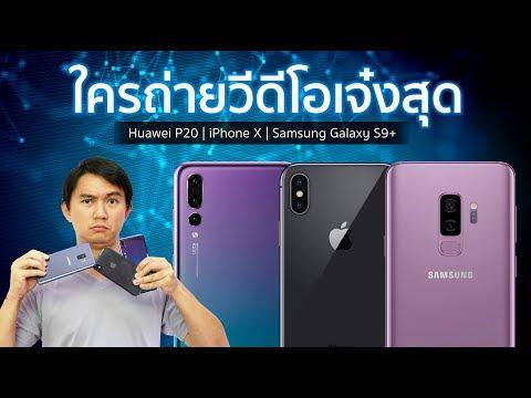 เทียบการถ่ายวีดีโอ Huawei P20 Pro, iPhone X, Galaxy S9+ | Droidsans - วันที่ 12 Apr 2018