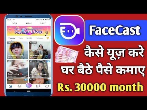 How To Use FaceCast Live।। FaceCast App Kaise Use Kare । FaceCast Live App Se Paise Kaise Kamaye.