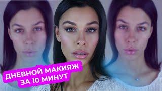 ЛЕГКИЙ ДНЕВНОЙ МАКИЯЖ ЗА 10 МИНУТ Savina Galina