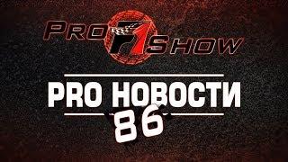 PRO Новости  86  Формула 1 и мировой автоспорт за прошедшую неделю