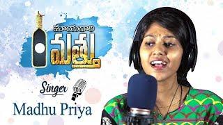 MAYADARI MATTHU Song   Madhu Priya   Awareness Song On Drink and Drive   E3 Music