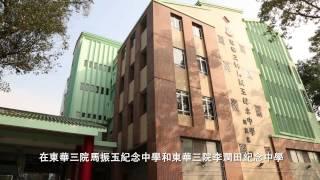 Publication Date: 2015-04-30 | Video Title: 東華三院馬振玉紀念中學 - 惜書勵學
